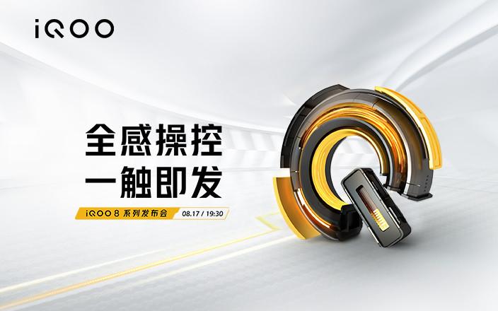 iQOO 8系列發布會